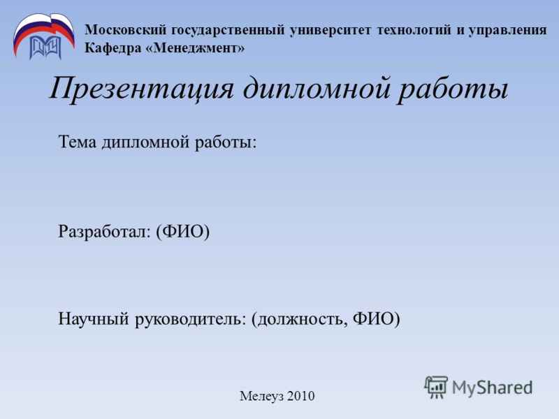 Презентация на тему Презентация дипломной работы Московский  1 Презентация дипломной работы