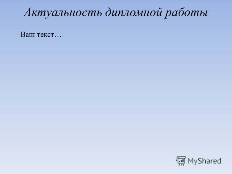 Презентация на тему Презентация дипломной работы Московский  2 Актуальность дипломной работы Ваш текст