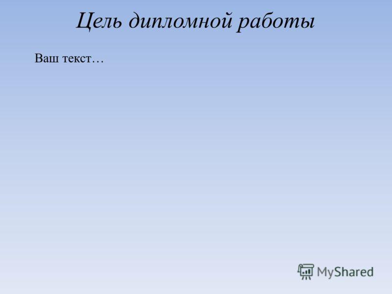Презентация на тему Презентация дипломной работы Московский  3 Цель дипломной работы Ваш текст