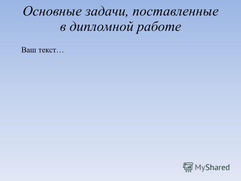 Презентация на тему Презентация дипломной работы Московский  4 Основные задачи поставленные в дипломной работе Ваш текст