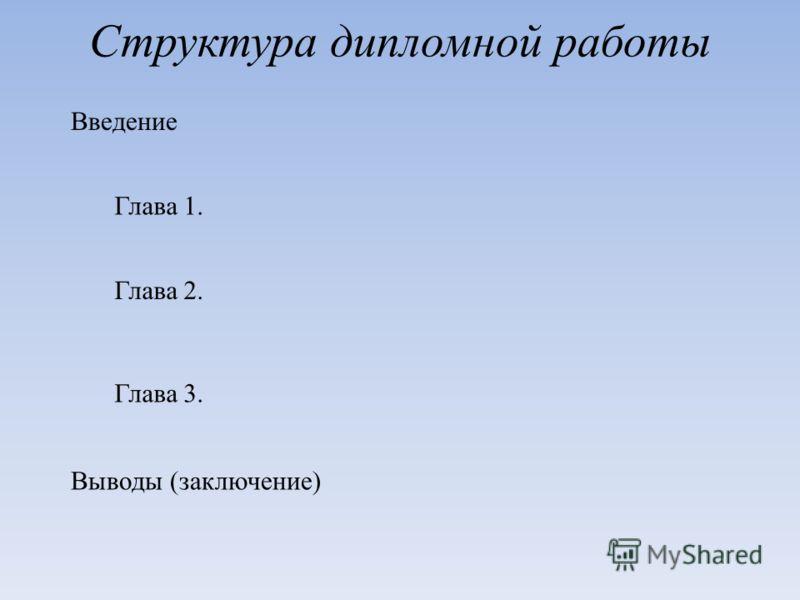 Презентация на тему Презентация дипломной работы Московский  5 Структура дипломной работы Введение Глава 1 Глава 2 Глава 3 Выводы заключение