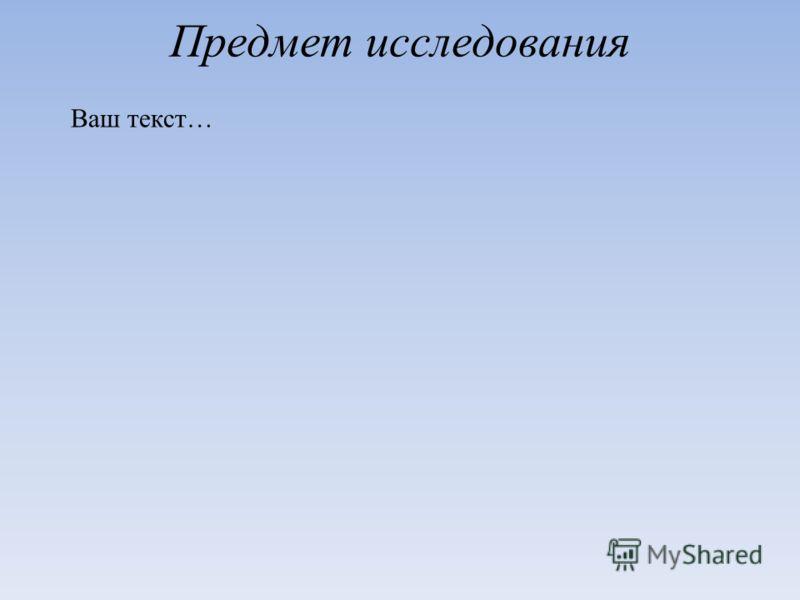 Презентация на тему Презентация дипломной работы Московский  7 Предмет исследования Ваш текст