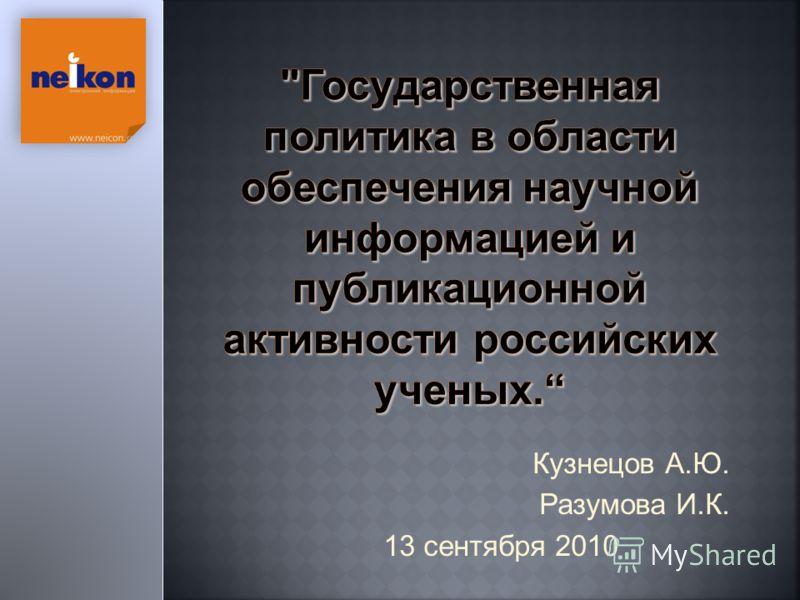 Кузнецов А.Ю. Разумова И.К. 13 сентября 2010