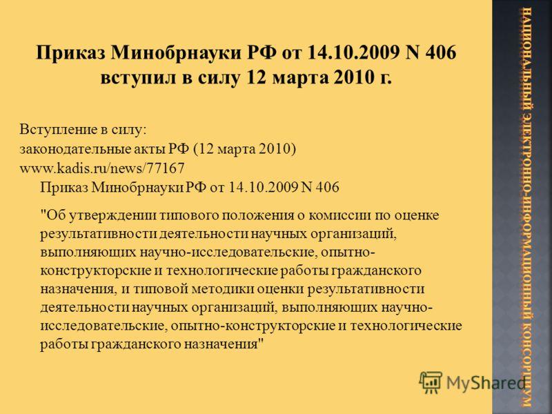 Вступление в силу: законодательные акты РФ (12 марта 2010) www.kadis.ru/news/77167 Приказ Минобрнауки РФ от 14.10.2009 N 406