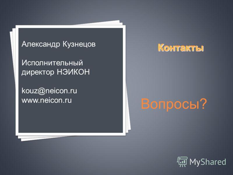 Вопросы? Александр Кузнецов Исполнительный директор НЭИКОН kouz@neicon.ru www.neicon.ru