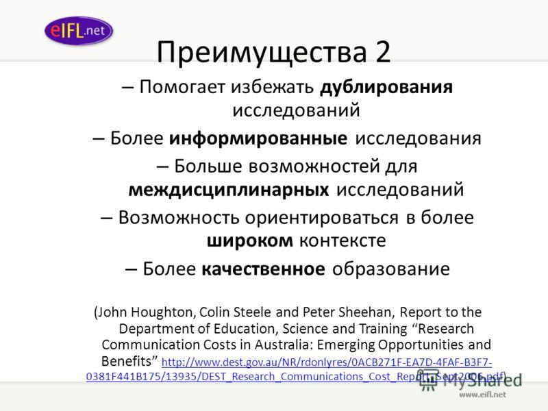 Преимущества 2 – Помогает избежать дублирования исследований – Более информированные исследования – Больше возможностей для междисциплинарных исследований – Возможность ориентироваться в более широком контексте – Более качественное образование (John