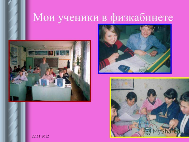 22.11.2012 10 Мои ученики в физкабинете
