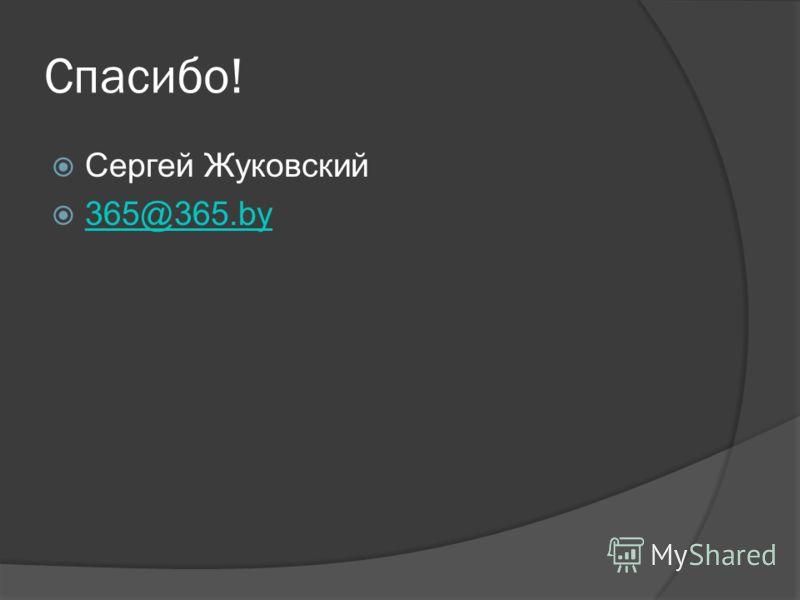 Спасибо! Сергей Жуковский 365@365.by