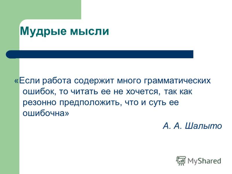 Мудрые мысли «Если работа содержит много грамматических ошибок, то читать ее не хочется, так как резонно предположить, что и суть ее ошибочна» А. А. Шалыто