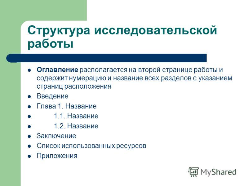 Структура исследовательской работы Оглавление располагается на второй странице работы и содержит нумерацию и название всех разделов с указанием страниц расположения Введение Глава 1. Название 1.1. Название 1.2. Название Заключение Список использованн