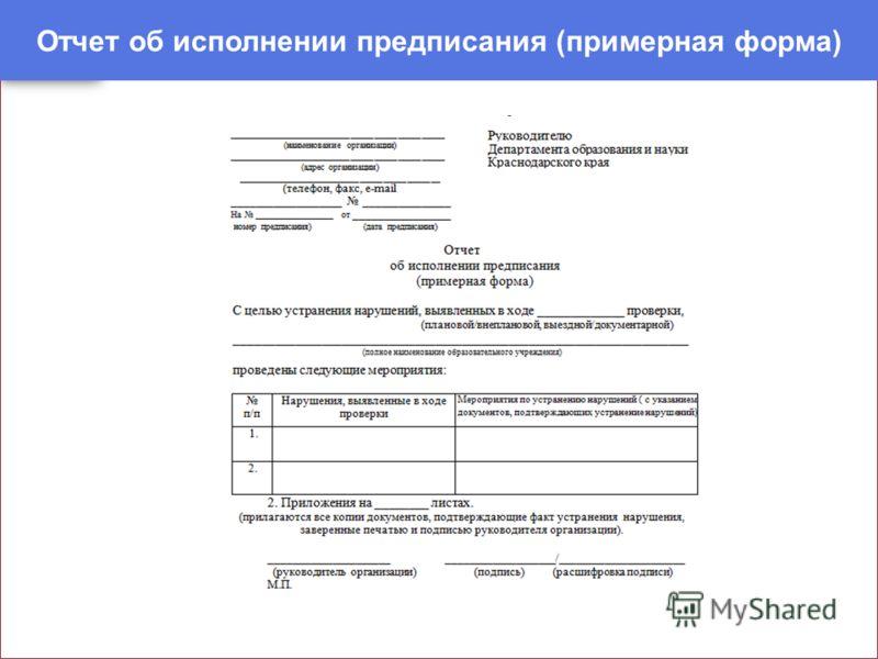 Отчет об исполнении предписания (примерная форма)