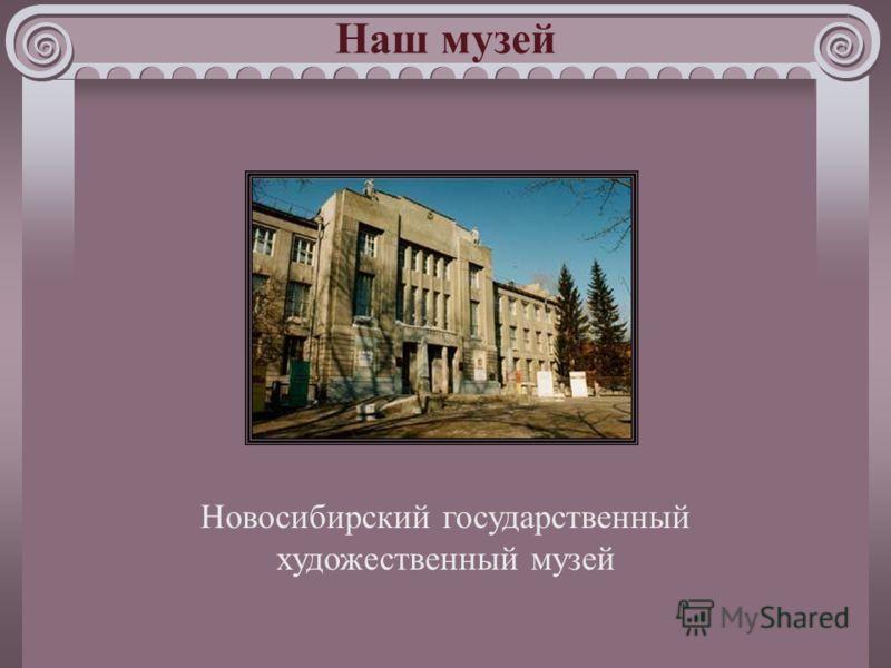 Наш музей Новосибирский государственный художественный музей
