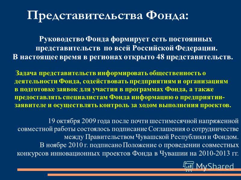 Представительства Фонда: Руководство Фонда формирует сеть постоянных представительств по всей Российской Федерации. В настоящее время в регионах открыто 48 представительств. Задача представительств информировать общественность о деятельности Фонда, с