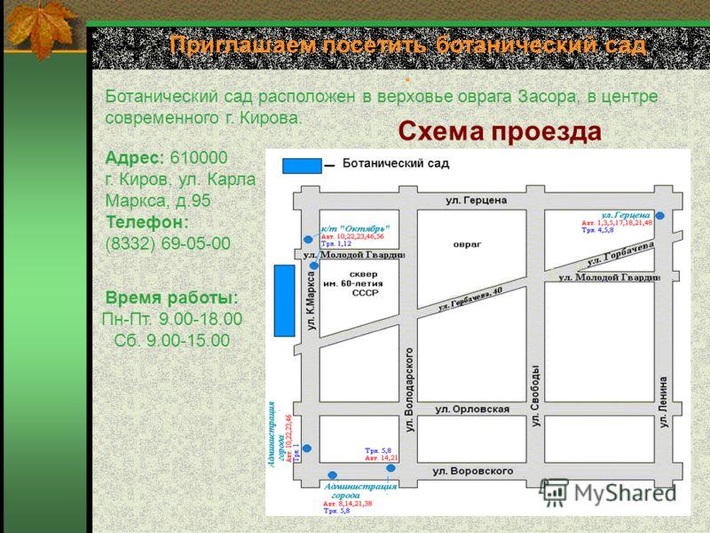 Схема проезда Приглашаем