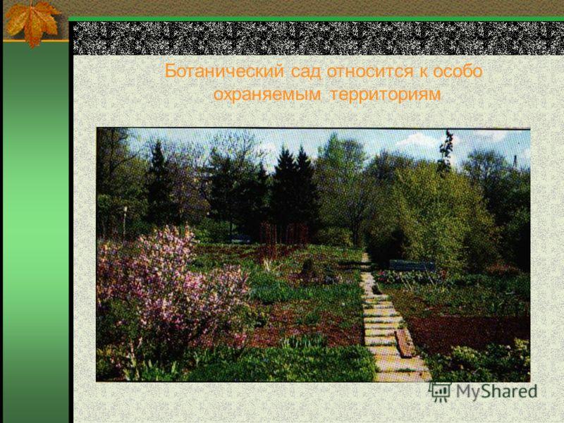 Ботанический сад относится к особо охраняемым территориям