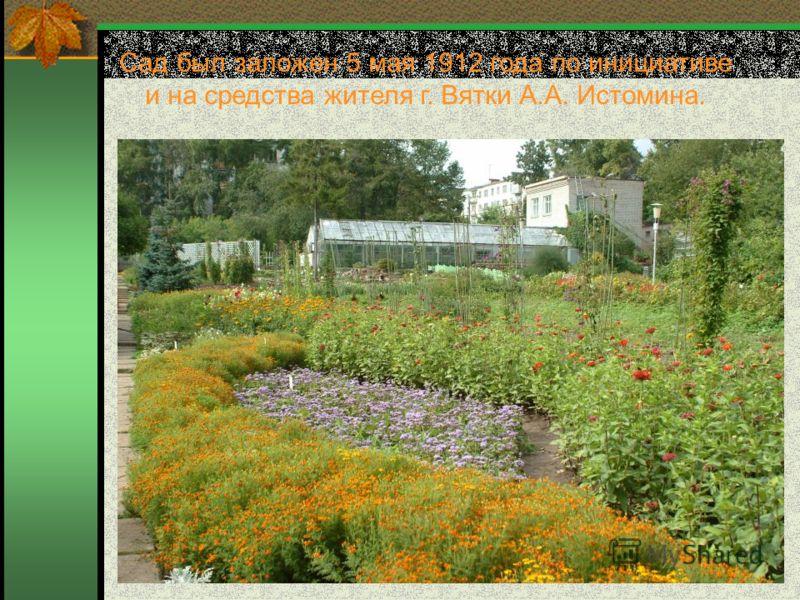 Сад был заложен 5 мая 1912 года по инициативе и на средства жителя г. Вятки А.А. Истомина.