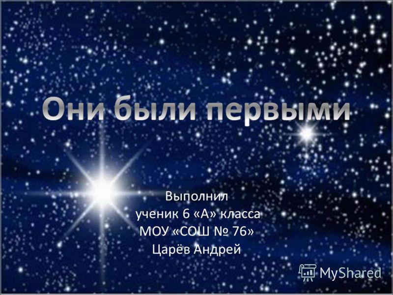Выполнил ученик 6 «А» класса МОУ «СОШ 76» Царёв Андрей