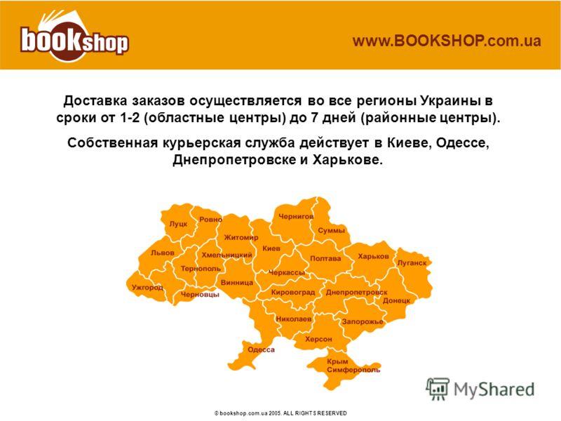 www.BOOKSHOP.com.ua © bookshop.com.ua 2005. ALL RIGHTS RESERVED Доставка заказов осуществляется во все регионы Украины в сроки от 1-2 (областные центры) до 7 дней (районные центры). Собственная курьерская служба действует в Киеве, Одессе, Днепропетро