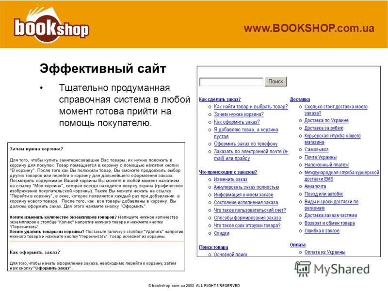 www.BOOKSHOP.com.ua © bookshop.com.ua 2005. ALL RIGHTS RESERVED Эффективный сайт Тщательно продуманная справочная система в любой момент готова прийти на помощь покупателю.
