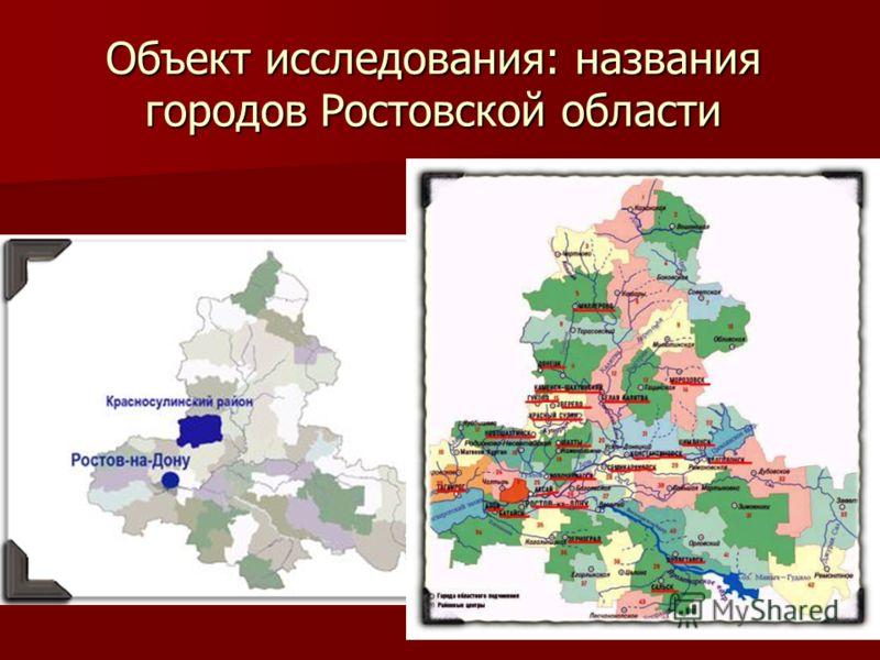 Объект исследования: названия городов Ростовской области