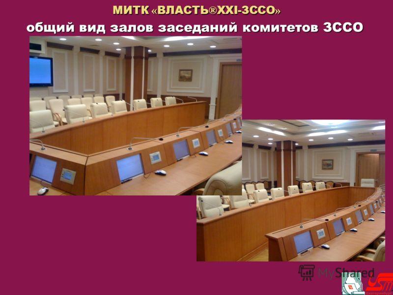 МИТК « ВЛАСТЬ ® XXI-ЗССО » общий вид залов заседаний комитетов ЗССО
