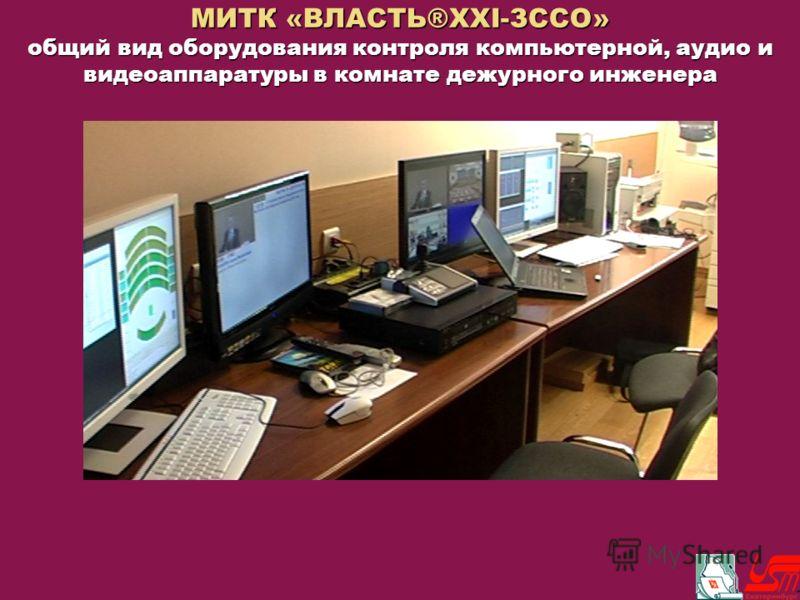МИТК «ВЛАСТЬ®XXI-ЗССО» общий вид оборудования контроля компьютерной, аудио и видеоаппаратуры в комнате дежурного инженера