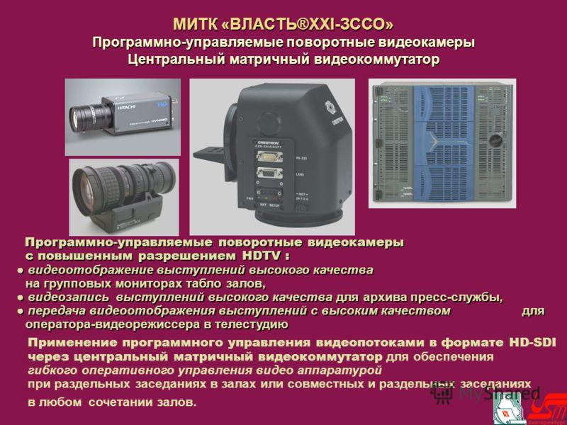 МИТК «ВЛАСТЬ®XXI-ЗССО» Программно-управляемые поворотные видеокамеры Центральный матричный видеокоммутатор Программно-управляемые поворотные видеокамеры с повышенным разрешением HDTV : Программно-управляемые поворотные видеокамеры с повышенным разреш