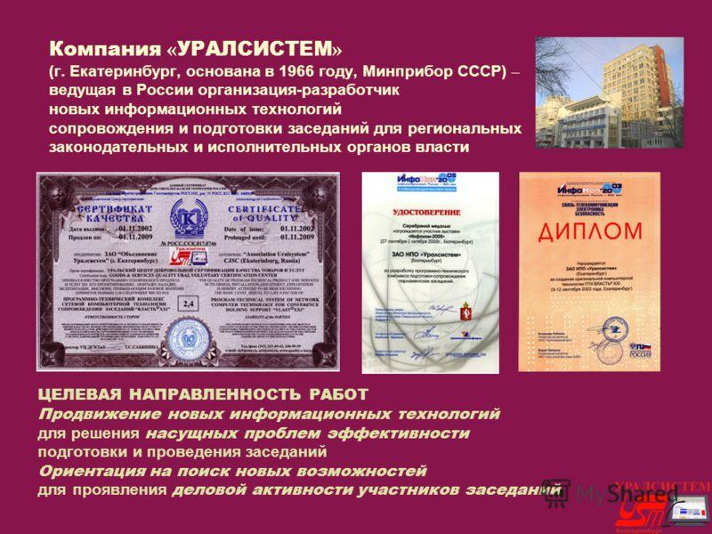Компания « УРАЛСИСТЕМ » (г. Екатеринбург, основана в 1966 году, Минприбор СССР) – ведущая в России организация-разработчик новых информационных технологий сопровождения и подготовки заседаний для региональных законодательных и исполнительных органов