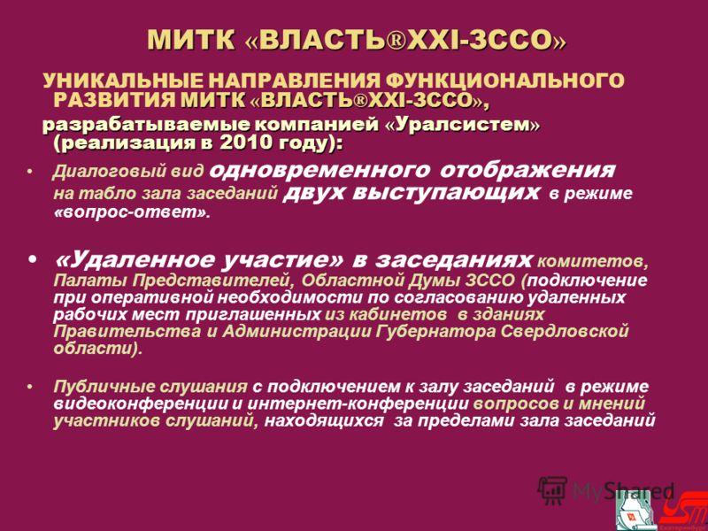 МИТК « ВЛАСТЬ ® XXI-ЗССО » МИТК « ВЛАСТЬ ® XXI-ЗССО », УНИКАЛЬНЫЕ НАПРАВЛЕНИЯ ФУНКЦИОНАЛЬНОГО РАЗВИТИЯ МИТК « ВЛАСТЬ ® XXI-ЗССО », разрабатываемые компанией « Уралсистем » (реализация в 2010 году): разрабатываемые компанией « Уралсистем » (реализация