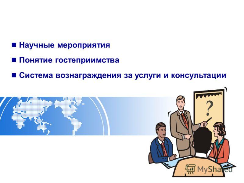 Научные мероприятия Понятие гостеприимства Система вознаграждения за услуги и консультации