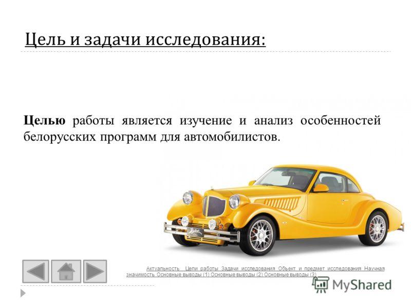 Актуальность : темы работы обусловлена тем, что в последние годы в Беларуси наблюдается активный рост количества автотранспорта на дорогах. В связи с этим значительно возросли проблемы безопасности на улицах и автотрассах, проблемы экологической безо