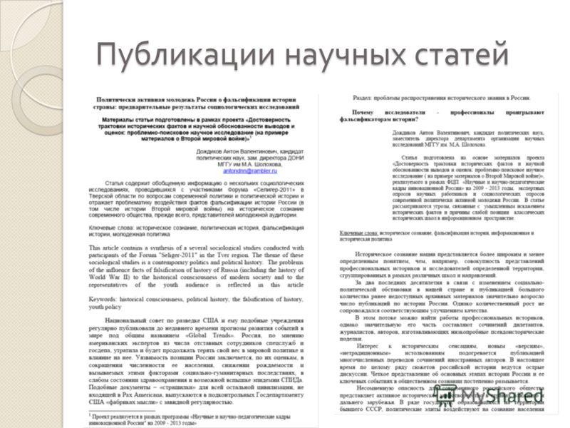 Публикации научных статей
