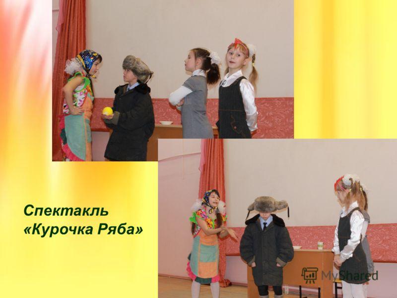 Спектакль «Курочка Ряба»