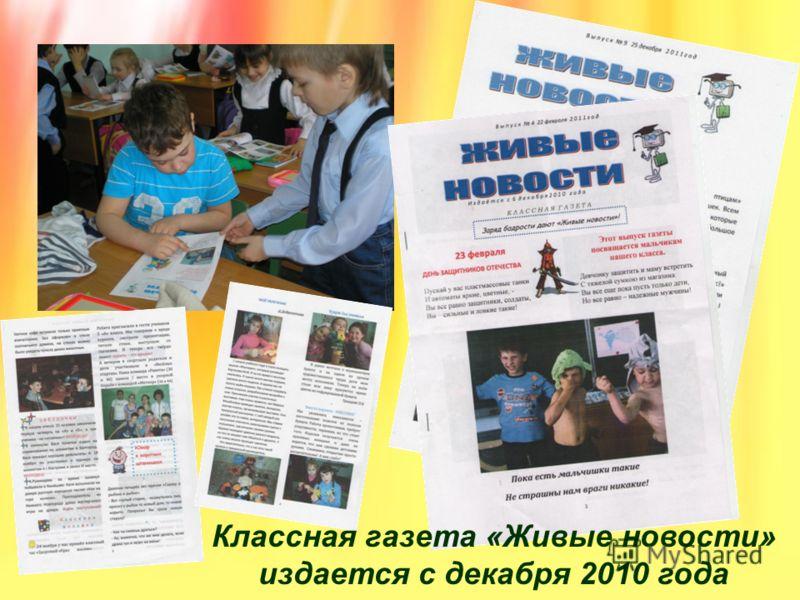 Классная газета «Живые новости» издается с декабря 2010 года