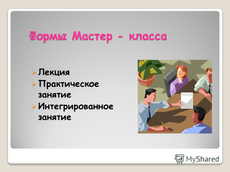 Формы Мастер - класса Лекция Практическое занятие Интегрированное занятие