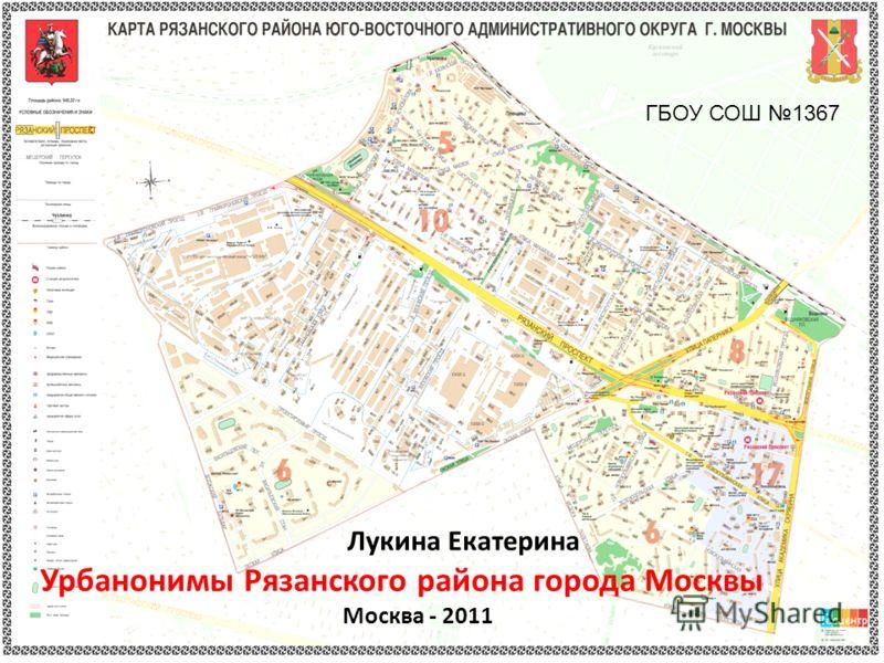 Урбанонимы Рязанского района города Москвы Москва - 2011 Лукина Екатерина ГБОУ СОШ 1367