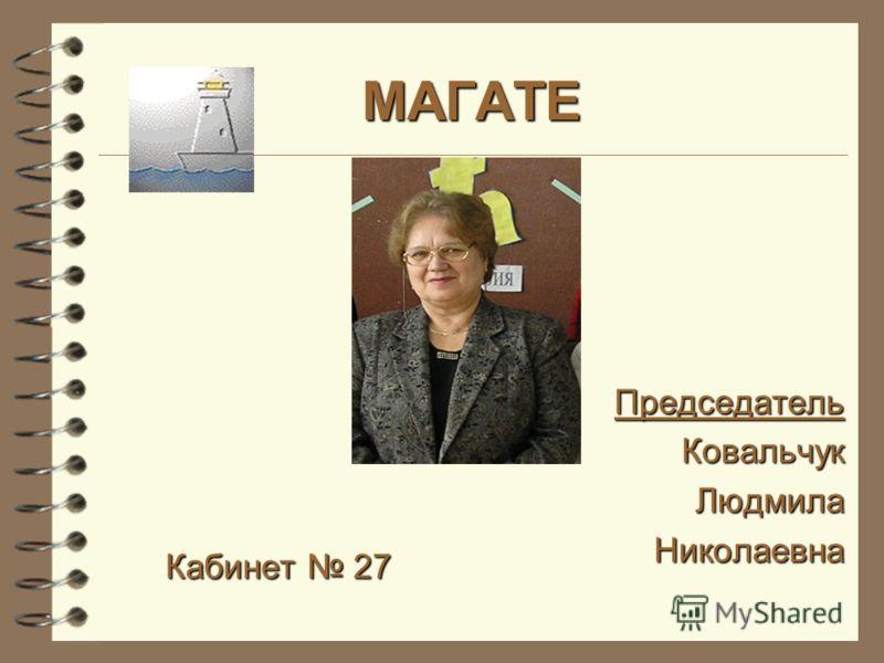 МАГАТЕ Кабинет 27 ПредседательКовальчукЛюдмилаНиколаевна