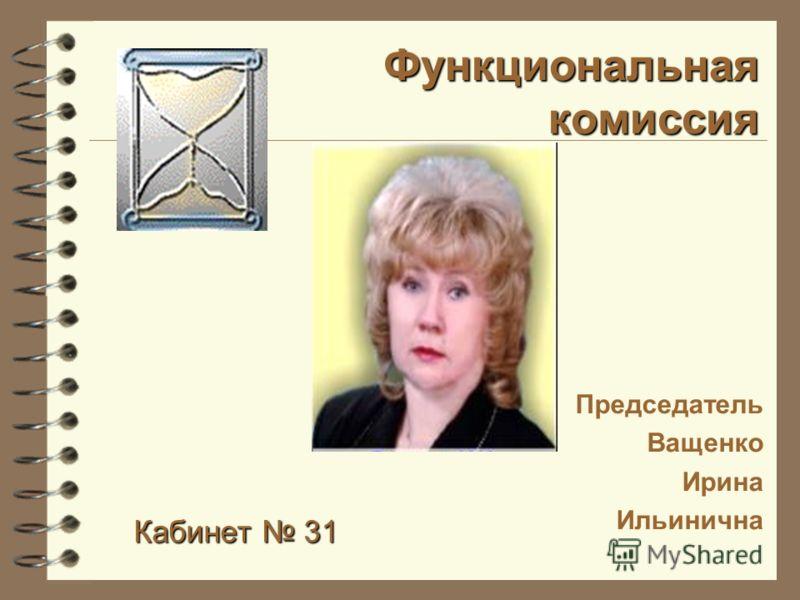 Кабинет 31 Функциональная комиссия Председатель Ващенко Ирина Ильинична
