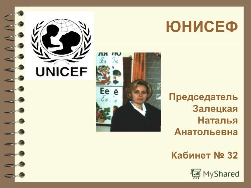 ЮНИСЕФ Председатель Залецкая Наталья Анатольевна Кабинет 32