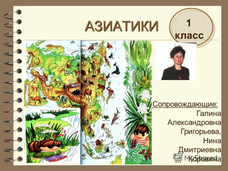 АЗИАТИКИ 1 класс Сопровождающие: Галина Александровна Григорьева, Нина Дмитриевна Коровина