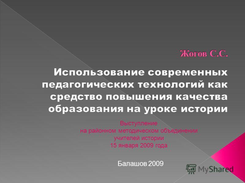 Балашов 2009 Выступление на районном методическом объединении учителей истории 15 января 2009 года