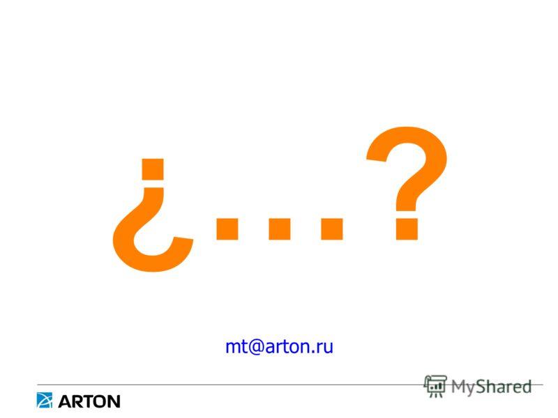 ¿…? mt@arton.ru