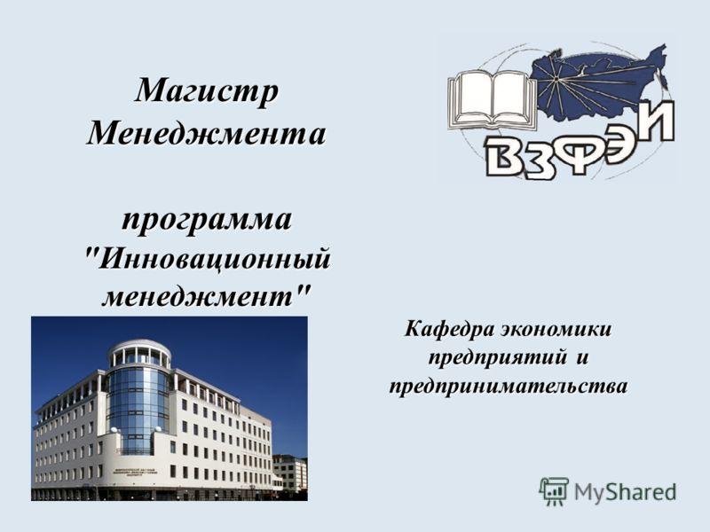 МагистрМенеджментапрограмма Инновационный менеджмент Кафедра экономики предприятий и предпринимательства