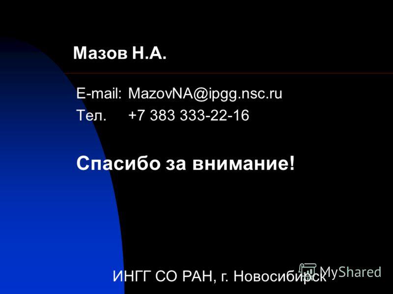 Мазов Н.А. E-mail: MazovNA@ipgg.nsc.ru Тел. +7 383 333-22-16 Спасибо за внимание! ИНГГ СО РАН, г. Новосибирск