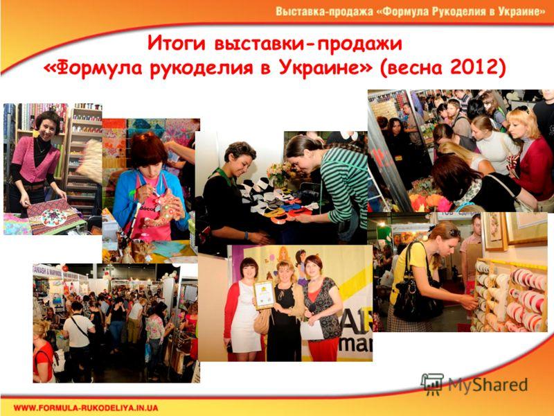 Итоги выставки-продажи «Формула рукоделия в Украине» (весна 2012)