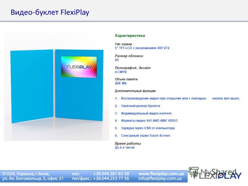 Видео-буклет FlexiPlay Характеристики Тип экрана 5