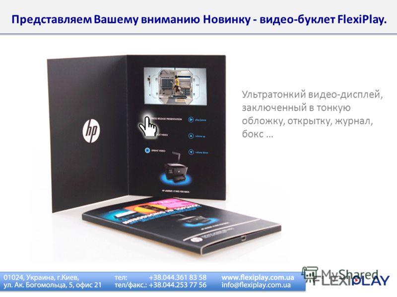 Представляем Вашему вниманию Новинку - видео-буклет FlexiPlay. Ультратонкий видео-дисплей, заключенный в тонкую обложку, открытку, журнал, бокс …