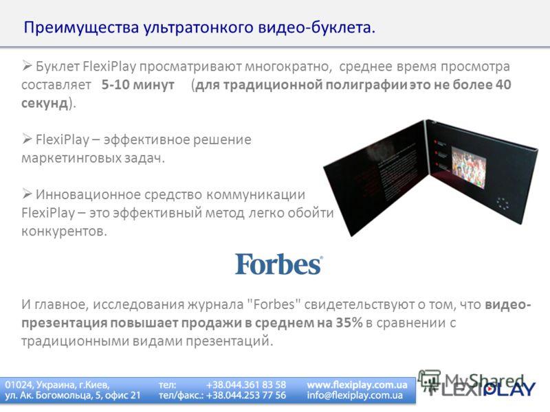 Преимущества ультратонкого видео-буклета. Буклет FlexiPlay просматривают многократно, среднее время просмотра составляет 5-10 минут (для традиционной полиграфии это не более 40 секунд). FlexiPlay – эффективное решение маркетинговых задач. Инновационн