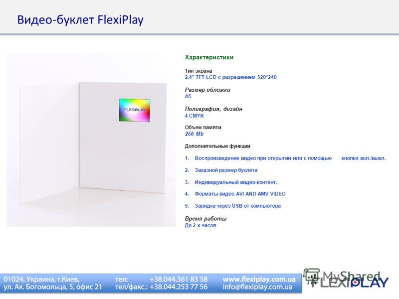 Видео-буклет FlexiPlay Характеристики Тип экрана 2.4