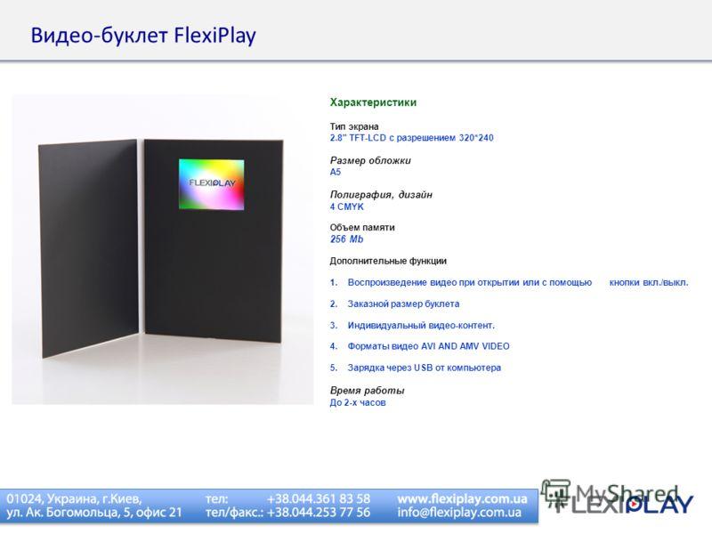Видео-буклет FlexiPlay Характеристики Тип экрана 2.8
